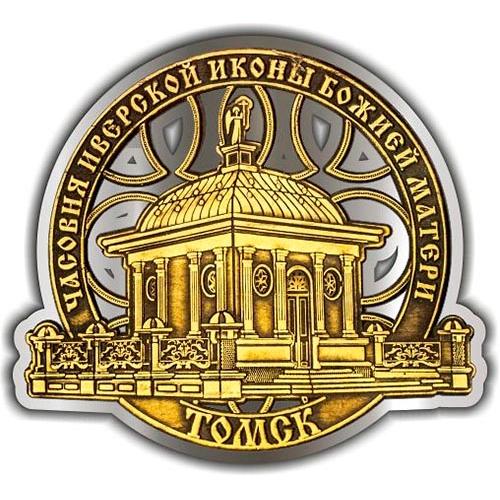 Магнит из бересты вырезной Томск Часовня Иверской иконы Божией Матери серебро