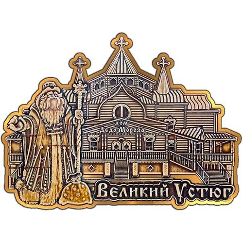 Магнит вырезной из бересты Великий Устюг Дом Деда Мороза Дед Мороз мешок завязан золото