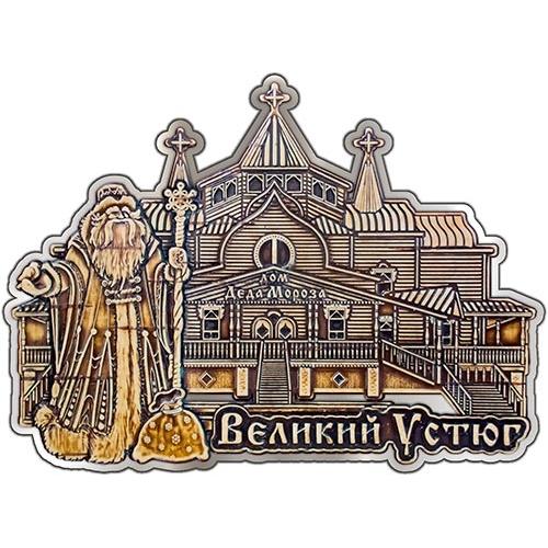 Магнит вырезной из бересты Великий Устюг Дом Деда Мороза Дед Мороз мешок завязан серебро