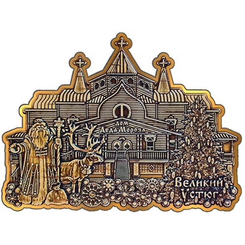 Магнит вырезной из бересты Великий Устюг Дом Деда Мороза Дед Мороз, олень и елка золото