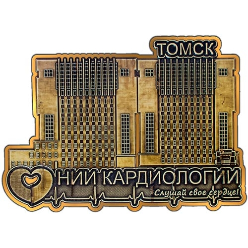 Магнит из бересты вырезной Томск НИИ Кардиологии золото