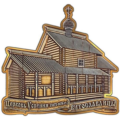 Магнит из бересты вырезной Витославлицы Церковь Успения золото