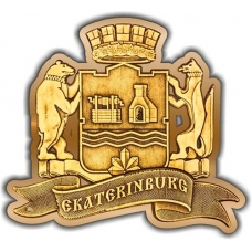 Магнит из бересты вырезной Ekaterinburg Герб золото