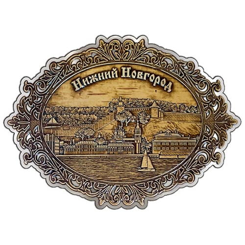 Магнит из бересты вырезной Нижний Новгород Набережная с Кремлем серебро