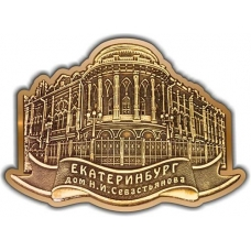 Магнит из бересты вырезной Екатеринбург Дом Севастьянова золото
