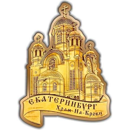Магнит из бересты вырезной Екатеринбург Храм на Крови золото