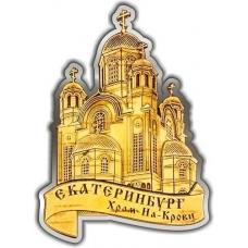 Магнит из бересты вырезной Екатеринбург Храм на Крови серебро