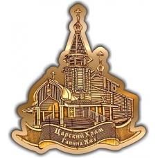 Магнит из бересты вырезной Ганина Яма Царский Храм золото