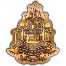 Магнит из бересты вырезной Ганина Яма Храм Николая Чудотворца золото