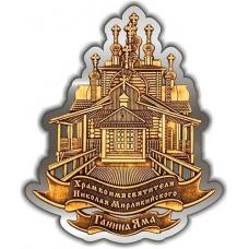 Магнит из бересты вырезной Ганина Яма Храм Николая Чудотворца серебро