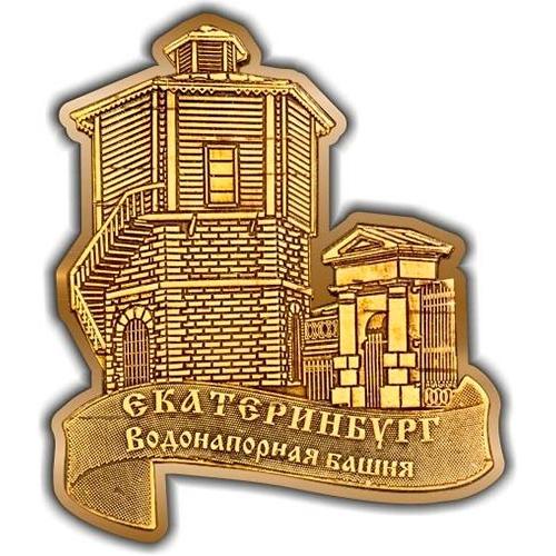 Магнит из бересты вырезной Екатеринбург Водонапорная башня контур золото