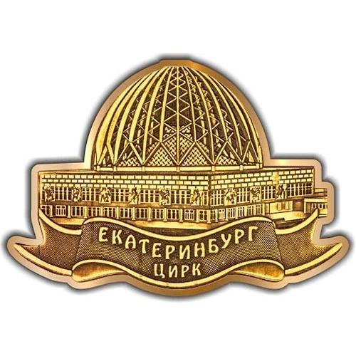 Магнит из бересты вырезной Екатеринбург Цирк золото