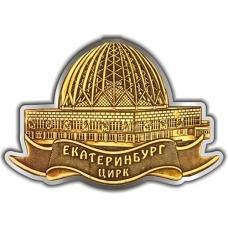 Магнит из бересты вырезной Екатеринбург Цирк серебро