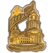 Магнит вырезной Пермь Спасо-Преображенский собор золото