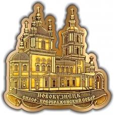 Магнит из бересты вырезной Новокузнецк Преображенский собор золото