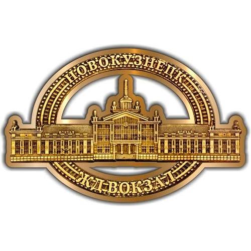 Магнит из бересты вырезной Новокузнецк ЖД вокзал золото