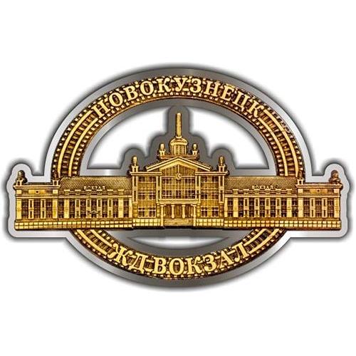 Магнит из бересты вырезной Новокузнецк ЖД вокзал серебро