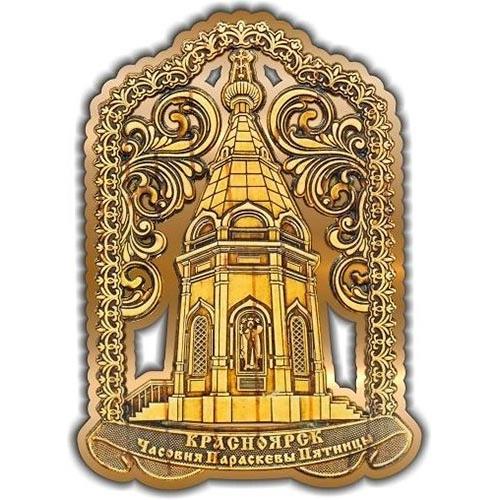 Магнит из бересты вырезной Красноярск Часовня Параскевы Пятницы ажур золото