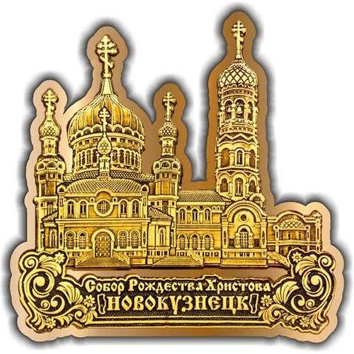 Магнит из бересты вырезной Новокузнецк Собор Рождества Христова золото