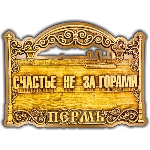 Магнит вырезной Пермь Набережная Счастье не за горами золото