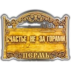 Магнит вырезной Пермь Набережная Счастье не за горами серебро