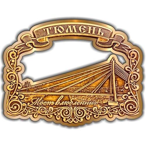 Магнит из бересты вырезной Тюмень Мост Влюбленных золото