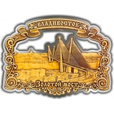 Магнит из бересты вырезной Владивосток Золотой Мост серебро