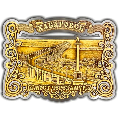 Магнит из бересты вырезной Хабаровск Мост через Амур серебро