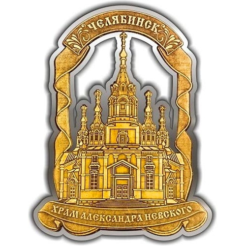 Магнит из бересты вырезной Челябинск Храм Александра Невского серебро