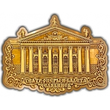 Магнит из бересты вырезной Челябинск Оперный театр золото