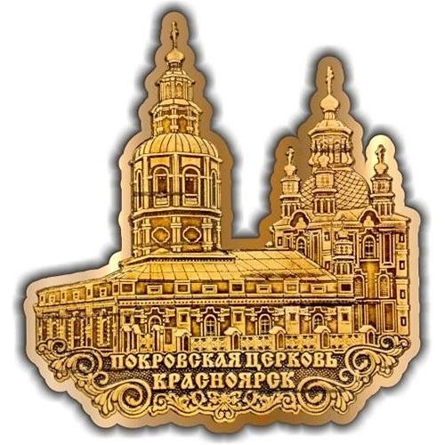 Магнит из бересты вырезной Красноярск Покровская церковь золото