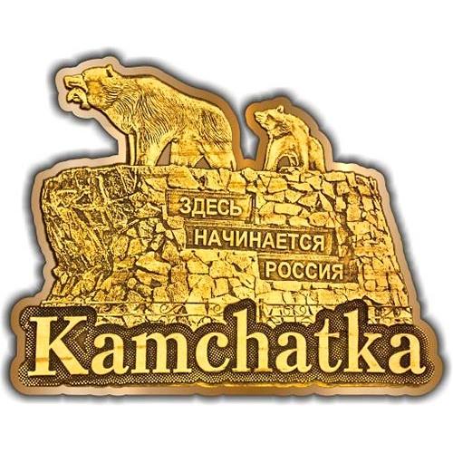 Магнит из бересты вырезной Камчатка Здесь начинается Россия золото