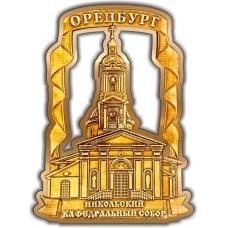 Магнит из бересты вырезной Оренбург Никольский собор золото