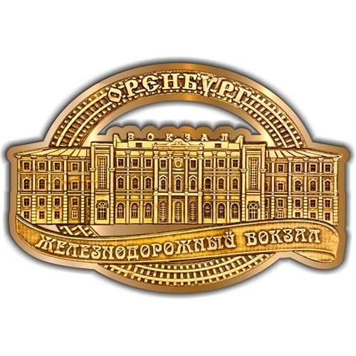 Магнит из бересты вырезной Оренбург ЖД вокзал театр золото