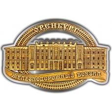 Магнит из бересты вырезной Оренбург ЖД вокзал театр серебро