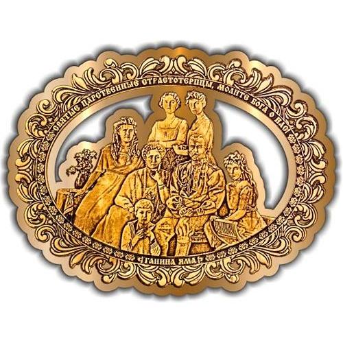 Магнит из бересты вырезной Ганина Яма Царская семья золото