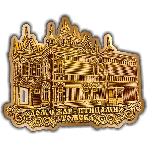 Магнит из бересты вырезной Томск Дом с Жар-птицами золото