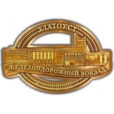 Магнит из бересты вырезной Златоуст ЖД вокзал золото