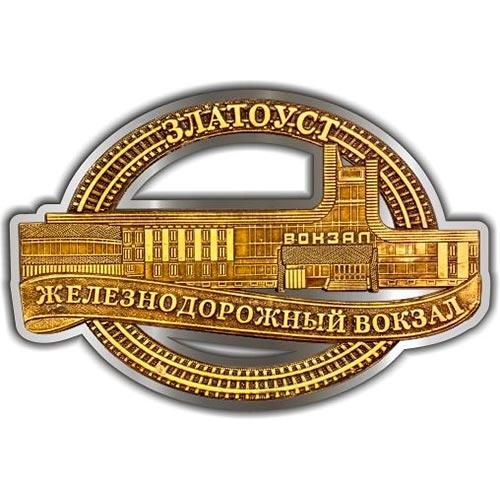 Магнит из бересты вырезной Златоуст ЖД вокзал серебро