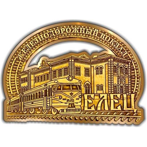 Магнит из бересты вырезной Елец ЖД вокзал золото