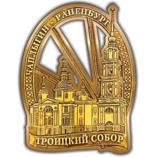 Магнит из бересты вырезной Чаплыгин-Раненбург Троицкий собор (овал) золото