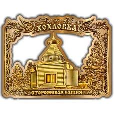 Магнит из бересты вырезной Хохловка Сторожевая башня золото