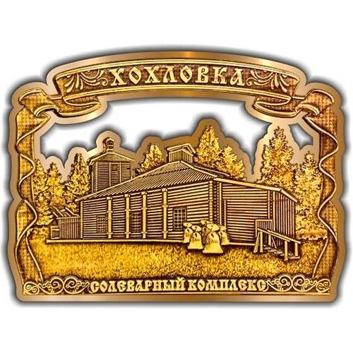 Магнит из бересты вырезной Хохловка Солеварный комплекс золото