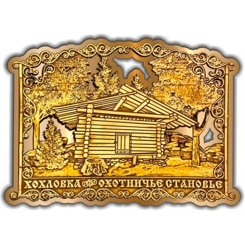 Магнит из бересты вырезной Хохловка Охотничье становье золото