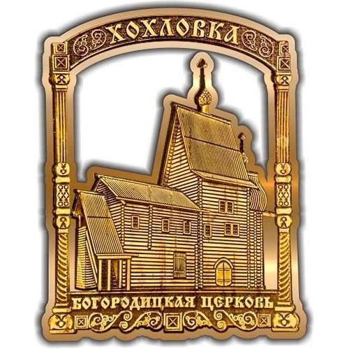 Магнит из бересты вырезной Хохловка Церковь Богородицы золото