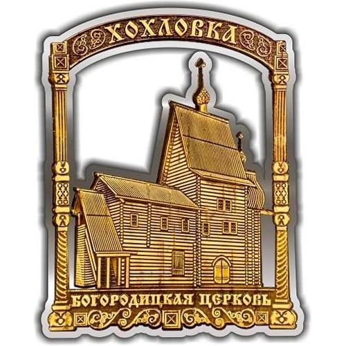 Магнит из бересты вырезной Хохловка Церковь Богородицы серебро
