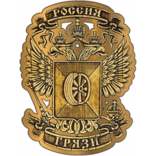 Магнит из бересты вырезной Грязи Герб золото