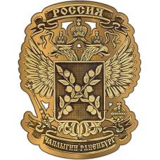 Магнит из бересты вырезной Чаплыгин-Раненбург Герб золото