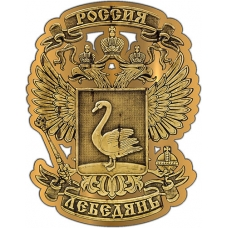 Магнит из бересты вырезной Лебедянь Герб в Орле золото