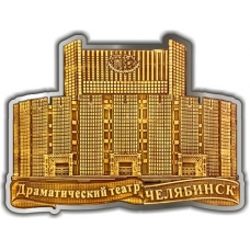 Магнит из бересты вырезной Челябинск Театр драмы серебро